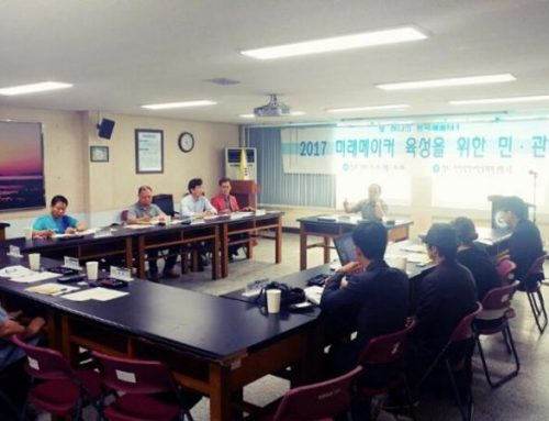 미래메이커 민관협의회 회의