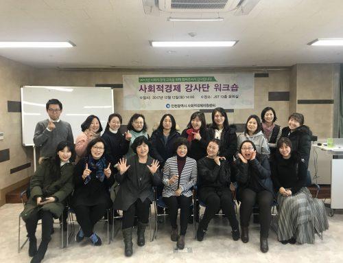 문화예술콘텐츠 역량강화 워크숍_인천시사회적경제지원센터&우리동네음악회